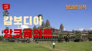 세계관광과문화. 캄보디아 앙코르와트 & 톤레삽호수