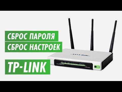 Сброс настроек роутера TP-Link на канале Inrouter