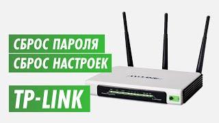Скидання пароля, скидання налаштувань роутера TP-Link на каналі inrouter