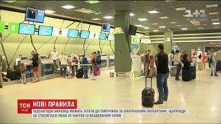 видео Як обміняти квиток на літак