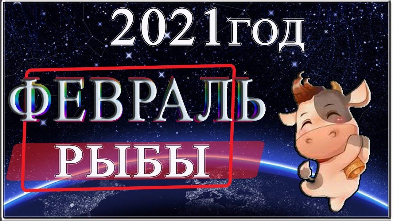 РЫБЫ Гороскоп на ФЕВРАЛЬ 2021 года ГОД БЫКА