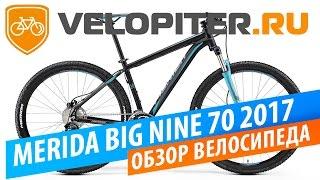 Merida BIG NINE 70 2017 - Обзор велосипеда(Merida BIG NINE 70 2017 - Обзор велосипеда подробнее http://www.velopiter.ru/view/velo/17294.htm Какие особенности данной модели горного..., 2017-03-08T16:01:36.000Z)