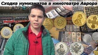 Где Покупать Монеты в Москве? #1 (Аврора)(, 2014-03-29T14:30:00.000Z)
