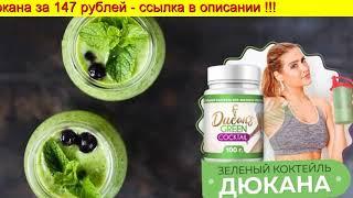 Зеленый коктейль Дюкана как принимать