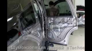 Шумоизоляция дверей Chevrolet Tachoe(, 2013-10-13T14:11:21.000Z)