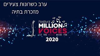 17/2/2020  -ערב כשרונות צעירים מזכרת בתיה- Music competition festival Million Voices - 5