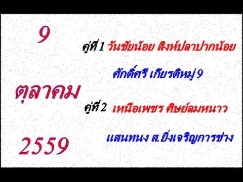 วิจารณ์มวยไทย 7 สี อาทิตย์ที่ 9 ตุลาคม 2559 (คู่ที่ 1,2)