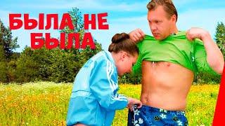 БЫЛА НЕ БЫЛА 2006 комедия