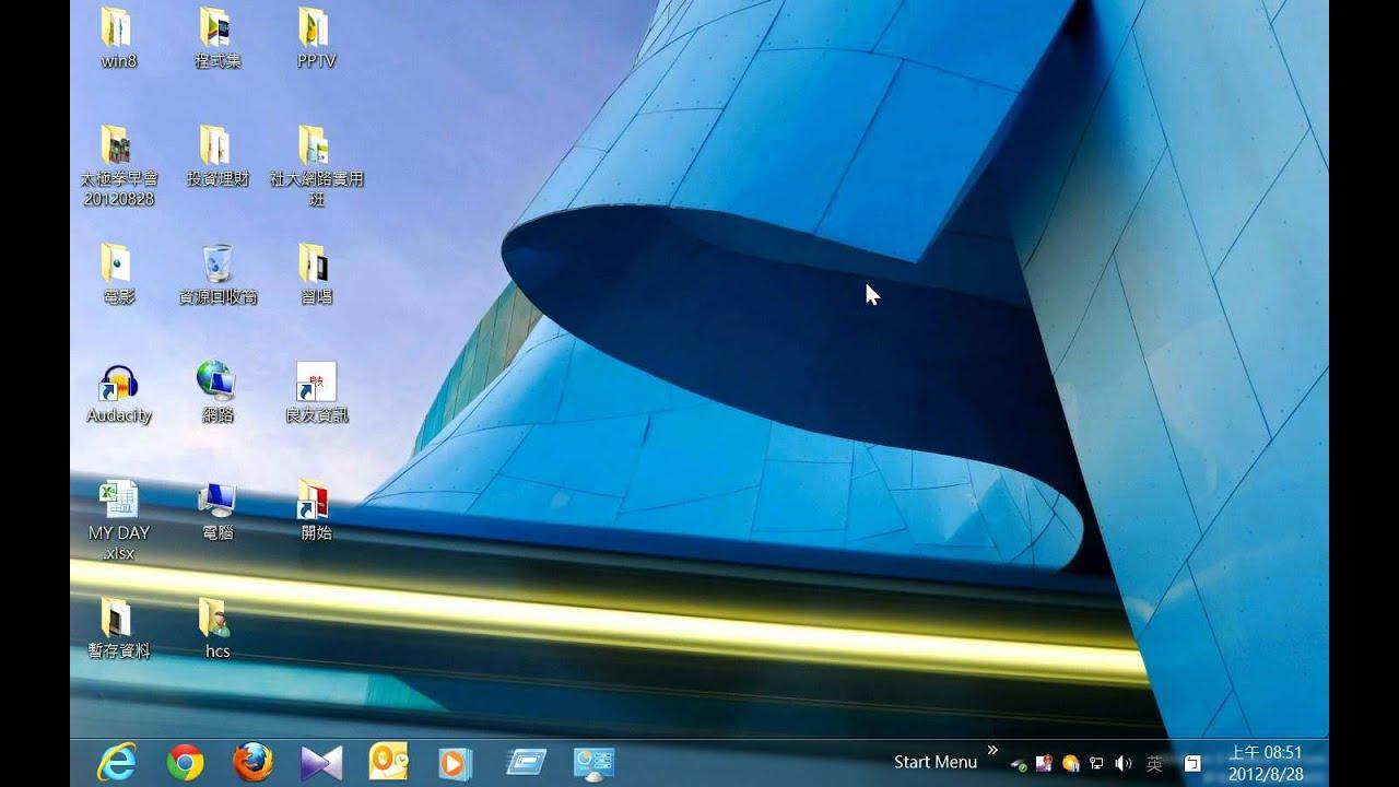 在windows8桌面按滑鼠右鍵無效 沒有彈出功能選擇方塊 - YouTube