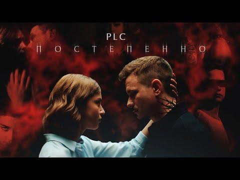 PLC - Постепенно (ПРЕМЬЕРА КЛИПА, 2019)