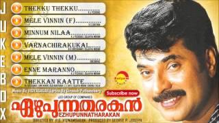 Ezhupunna Tharakan | Full Audio Jukebox | Mammootty | Namrata Shirodkar