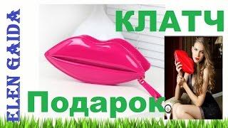 ИДЕЯ подарков. Где купить женский #КЛАТЧ в подарок.#Elen Gaida(, 2016-04-30T17:00:00.000Z)