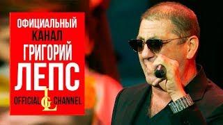 Григорий Лепс - Спасибо, Ребята / День Победы 2018