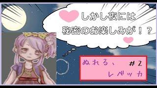 愛原ゆかTwitter→https://twitter.com/aiharayuka ぬれるレベッカ再生リ...