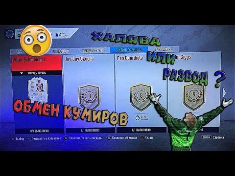FIFA 20 ОБМЕН КУМИРОВ | ТУТОРИАЛ