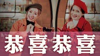 恭喜恭喜 | Queenzy 莊群施, Wei 小薇薇 | 今年你最好 You Are The Best! | Queenzy and Friends 2018 CNY MV