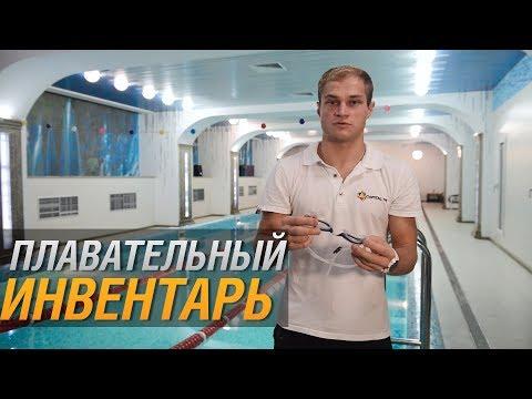 Инвентарь для плавания в бассейне. Что нужно чтобы начать плавать в бассейне?