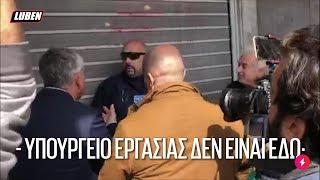 ΕΠΟΣ: Συνδικαλιστές της ΠΟΕΔΗΝ κάνουν ντου σε λάθος υπουργείο | Luben TV