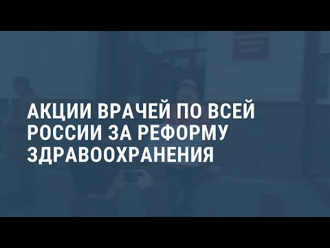 Врачи по всей России вышли на протесты. Выпуск новостей