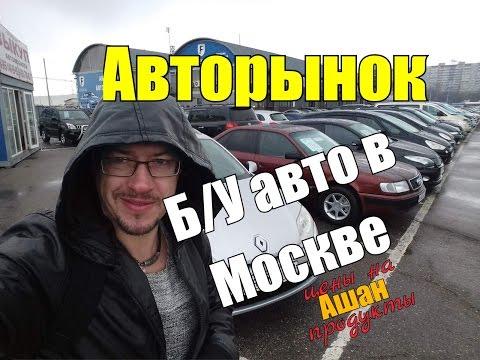 Автоярмарка б/у  Москвы. Цены в Ашане. День воссоединения с Крымом
