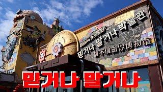 믿거나 말거나 박물관, 제주도여행, 한국여행, 한국관광…