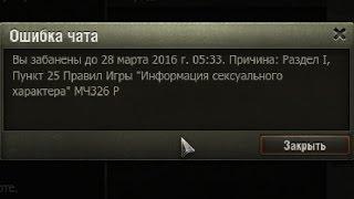 WoT - Девушка хочет куни - роту собираем, угараем))