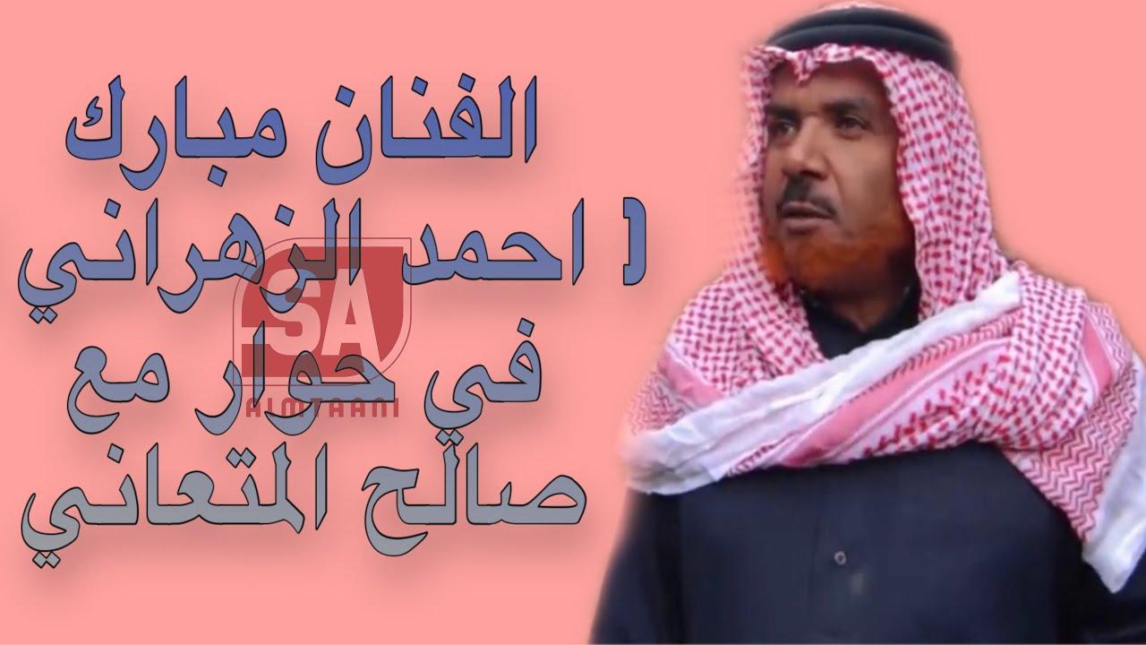 مبارك تركت مسلسل عيد و سعيد لأسباب حوار صالح المتعاني Youtube