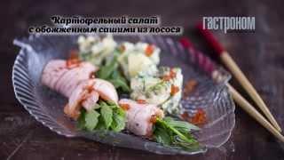 Картофельный салат с обожженным сашими из лосося