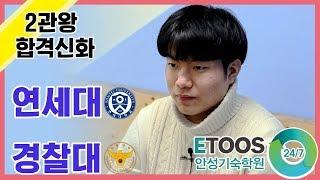 경찰대 합격!! 송승원 학생의 성공비결은? (안성 이투…