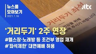 [뉴스룸 모아보기] 현행 '거리두기' 2주 더…업종별 '숨통' 조금 틔운다 / …