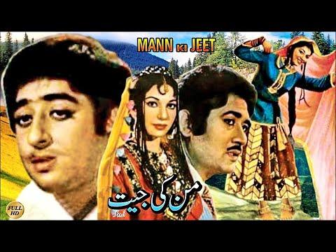 MANN KI JEET (1972) - NADEEM & SHABNAM - OFFICIAL FULL FILM