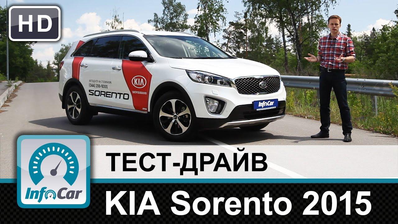 2015 Kia Sorento, тест-драйв(2) – КлаксонТВ - YouTube