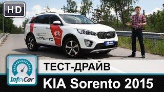 KIA Sorento 2015 - тест-драйв от InfoCar.ua (КИА Соренто)(В первом поколении Sorento обладал рамной конструкцией, жестко подключающим передком и понижающей передачей...., 2015-06-12T08:16:22.000Z)