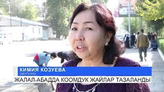 ЖАЛАЛ-АБАДДА КООМДУК ЖАЙЛАР ТАЗАЛАНДЫ. NewTV.