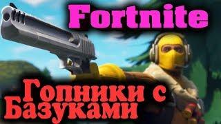 Самое опасное оружие и режим Взрывчатка 2.0 - Fortnite (7 неделя испытаний)