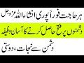 Prayer For Protection From Enemies|Wazifa For Hajat in 1 Day in Urdu|dushman se bachne ki dua