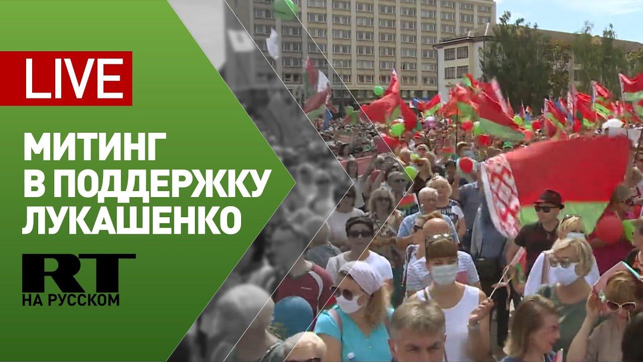 Митинг в поддержку Лукашенко в Гродно — LIVE