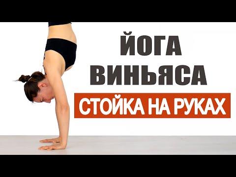 Йога: Стойка на руках для начинающих - 30 минут