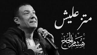 هشام الجخ قصيدة  متزعليش - Hisham Elgakh