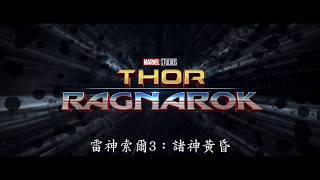【雷神索爾3:諸神黃昏】官方中文預告 2017年 10月26日 雷霆再現