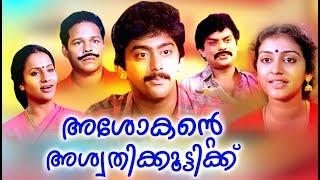 Ashokante Aswathikuttikku Malayalam Full Movie # Malayalam Super Hit Movies #Malayalam Comedy Movies