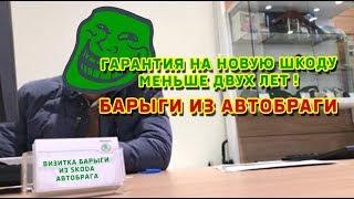 Дилер Skoda в Москве. Шкода гарантия, DSG полбеды