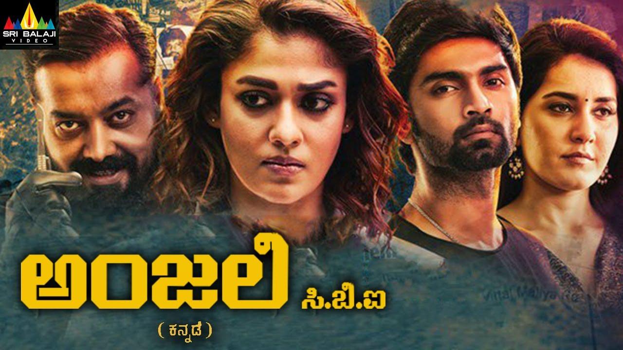 Download Anjali CBI Kannada Official Trailer | Nayanthara, Raashi Khanna, Vijay Sethupathi | Sri Balaji Video