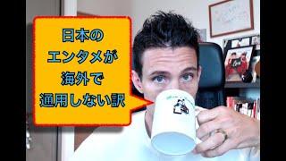 日本のエンタメが海外で通用しない訳