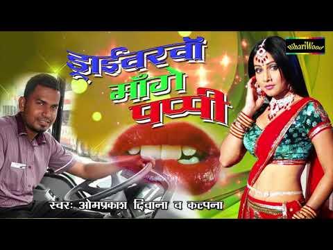 Om Parkash और Kalpana का Dhobi Geet - Driverva Maange Pappi - ड्राइवरवा मांगे पप्पी - New Dhobi Geet