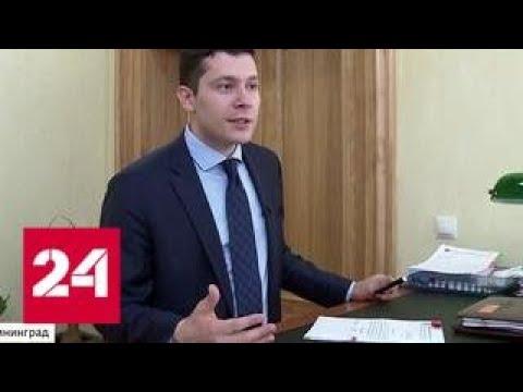 Алиханов решил заняться преобразованием общественных пространств - Россия 24