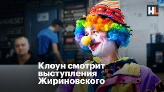 🎬 Клоун смотрит выступления Жириновского