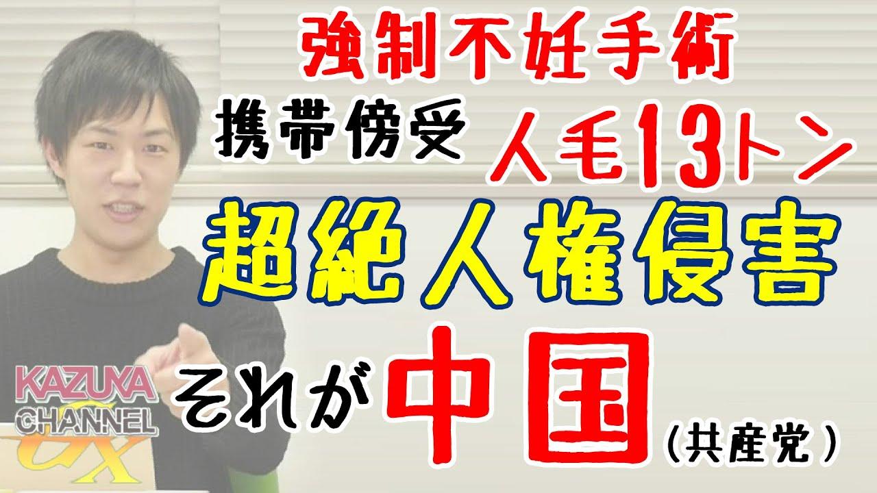 中国共産党によるウイグル人大弾圧。人権意識ストロングゼロ。習近平国賓来日?(゚Д゚)ハァ?まだそんなこと言ってんの?|KAZUYA CHANNEL GX