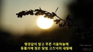 박인희 , 이연실 - 여수