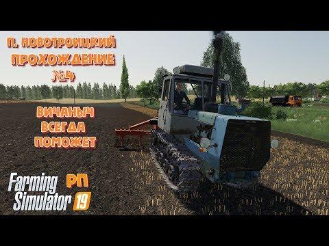 Прохождение Farming Simulator 19 на карте п. Новотроицкий для фс19 / Доход / РП Farming Simulator 19